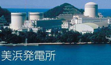 美浜発電所