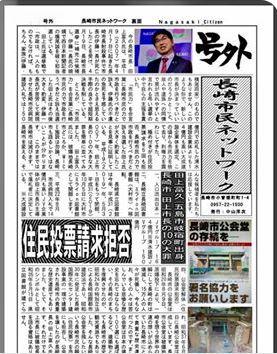 長崎市民ネットワーク