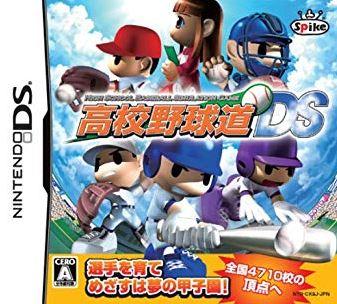 高校野球道DS