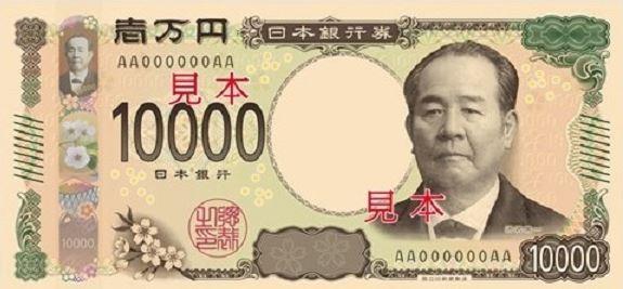 渋沢一栄 一万円