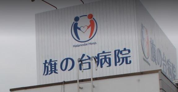 旗の台病院