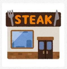 ステーキ店