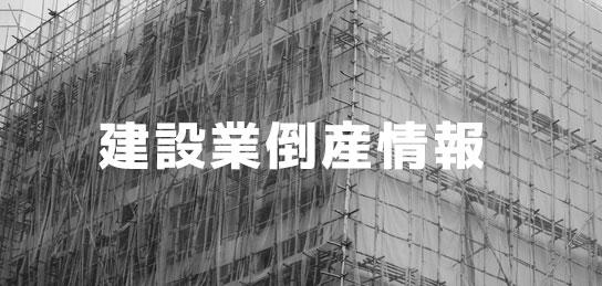 建設業 倒産