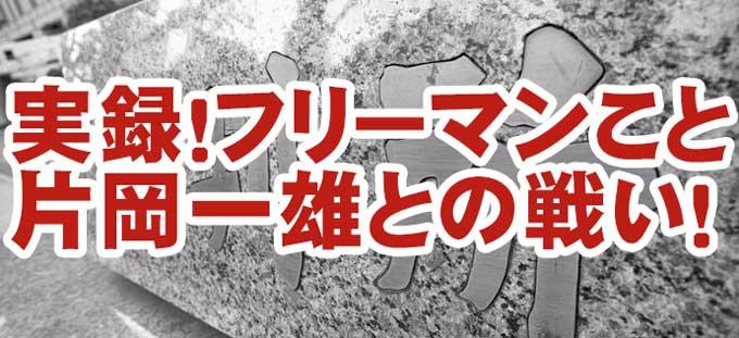 フリーマンこと片岡一雄との戦い