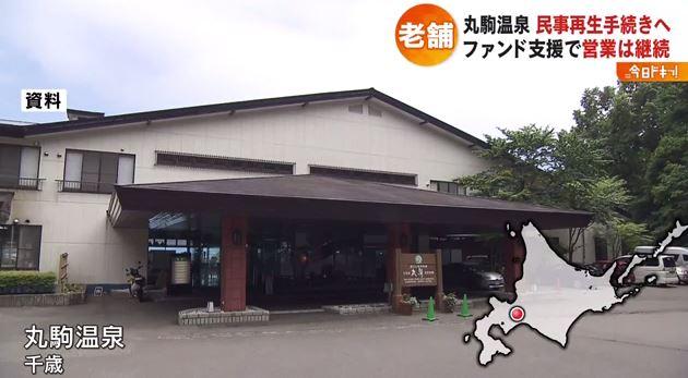 北海道放送より、丸駒温泉民事再生ニュース