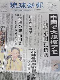 琉球新報のサムネール画像