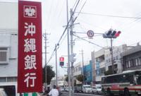 沖縄銀行のサムネール画像