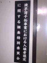 金子・谷川 諫早干拓のサムネイル画像