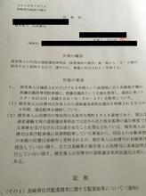 山田ひろし 告発状