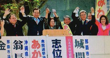 翁長知事 共産党