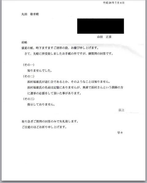 山田正彦 回答
