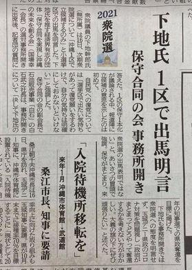 沖縄 新聞