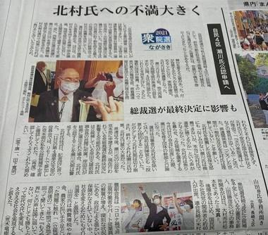長崎新聞 北村