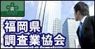 福岡県調査業協会