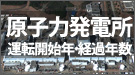 全国の原子力発電所 運転開始年・経過年数順 敦賀・美浜・高浜・島根・玄海