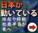 日本は動いている