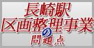 長崎駅区画整理事業の問題点