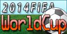 2014 FIFA ワールドカップ ブラジル大会 組み合わせ 2013ランキングあり 会場名